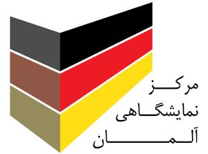 مرکز نمایشگاهی آلمان